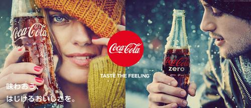「Taste the Feeling」のキービジュアル