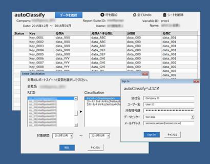 分類エディタ「autoClassify」のイメージ