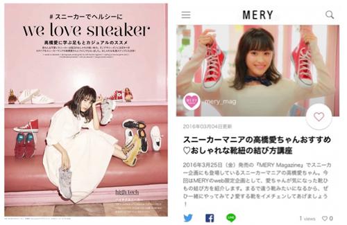 右:雑誌版、左:アプリ版