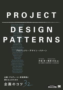 プロジェクト・デザイン・パターン