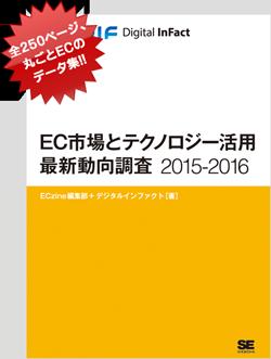 EC市場とテクノロジー活用最新動向調査2015-2016