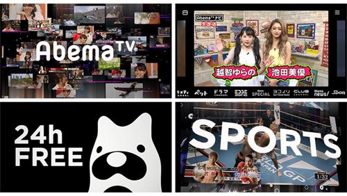 新テレビCM(C)AbemaTV