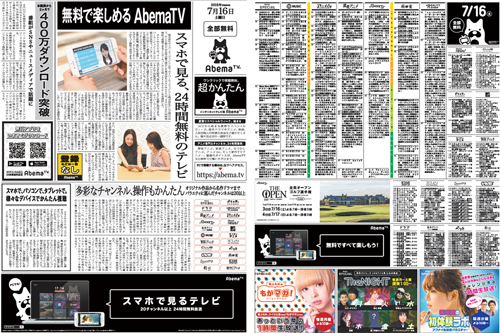 新聞広告の一部(C)AbemaTV