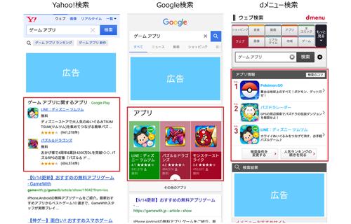 各ウェブ検索結果上でのアプリ検索結果