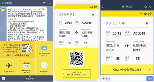 サービスイメージ画面