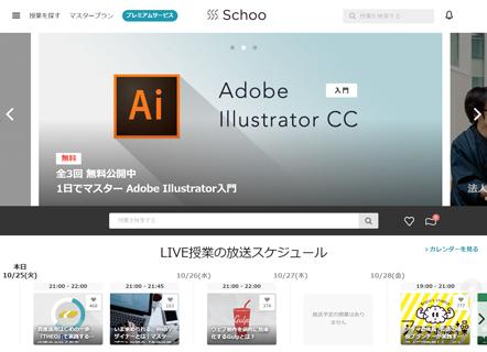 オンライン動画学習サービス「Schoo」