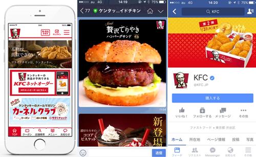 日本KFCが展開するチャネル。左から、公式アプリ/LINE公式アカウント/Facebookページ