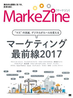 書誌情報『MarkeZine マーケティング最前線2017MarkeZine編集部編144P 2017年2月10日刊行価格:1,620円(税込)