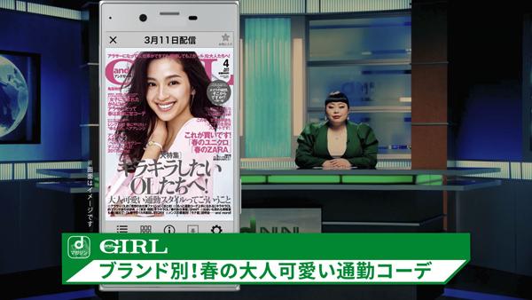 NAOMIが雑誌の見出しを渡辺直美本人そっくりに読み上げる