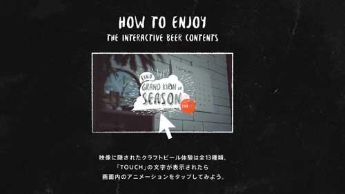 映像内に登場するアニメーションをタッチすると、スマホ独自の最新技術を応用した様々なクラフトビール体験を楽しむことができる