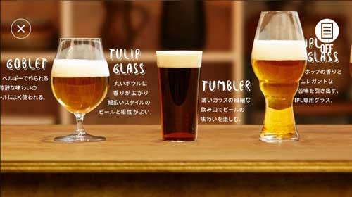形によって味わいが変わる複数のグラスのラインアップをパノラマ写真で紹介する