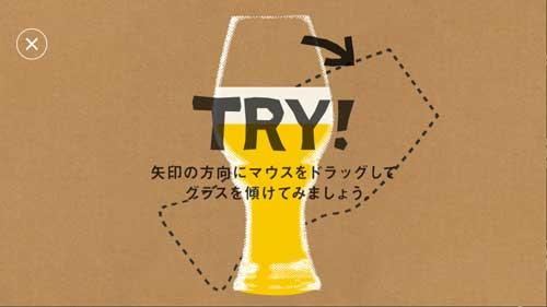 【FIND IPL GLASS】スマホのジャイロ機能を活用し、スマホを傾けると、画面上のビールも動きに合わせて傾き、IPAグラスの様々な効果を体験できる