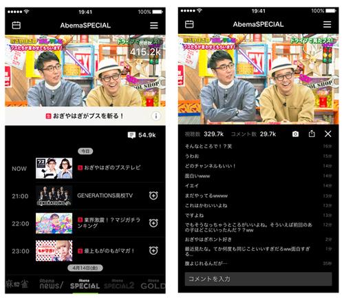 新しい縦画面では、動画の下にコメントや、このあと配信される番組が表示される(C)AbemaTV