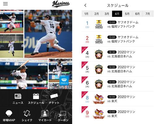 千葉ロッテマリーンズの公式アプリ「Mアプリ」