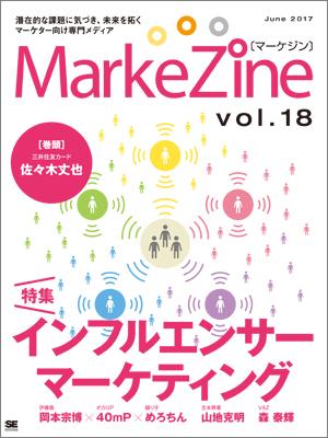 『MarkeZine』第18号