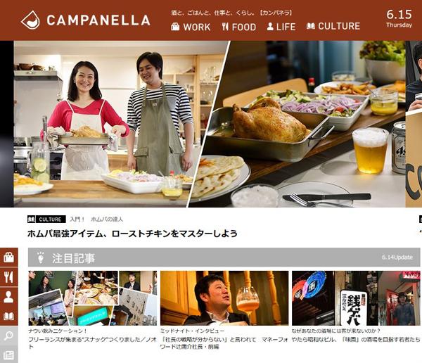アサヒビールが運営するWebメディア『CAMPANELLA(カンパネラ)』