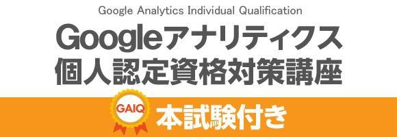 Google アナリティクス個人認定資格直前対策講座~本試験付き