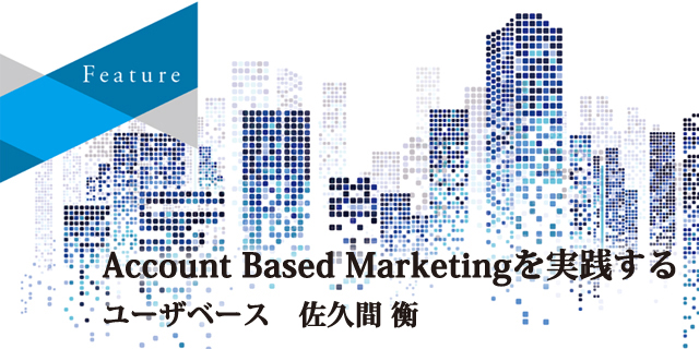 Account Based Marketingを実践する