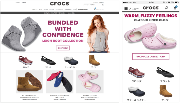 crocs.co.jp