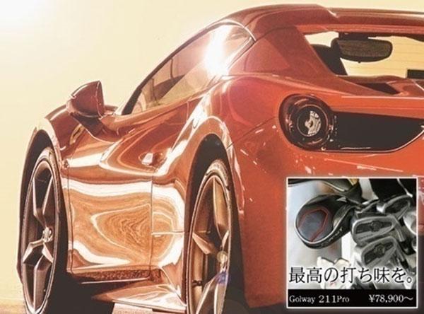 「Creative Match」を適用した広告例(高級車のコンテンツ画像に高級ゴルフクラブのイン・イメージ広告を配信)
