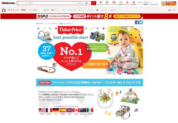 マテル・インターナショナルの広告ページ