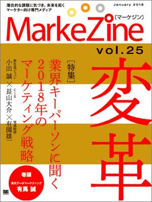 定期誌『MarkeZine』第25号(2018年1月号)