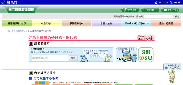 横浜市サイトのごみ分別ページ。右下のキャラをクリックするとRepl-AIを活用したチャットサービスが立ち上がる