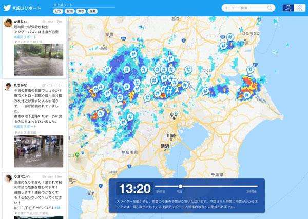 公開イメージ。「#減災リポート」が付いた情報が地図上に表示され、注意点と各地の状況を確認することができる。