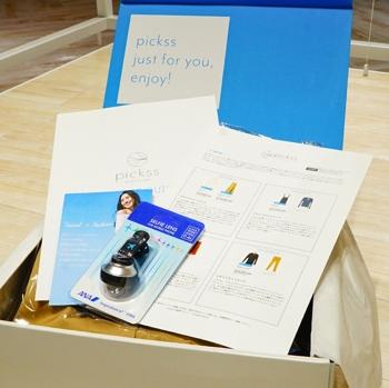 「Travel Fashion BOX」内容