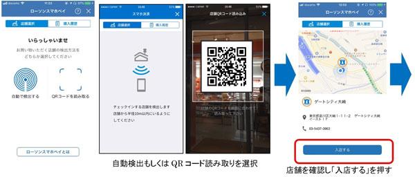 イメージ画面:店舗チェックイン選択~店舗情報表示