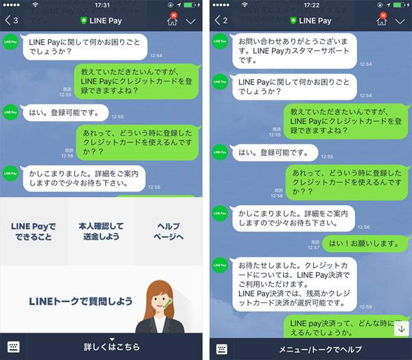 LINE Payのサポート画面イメージ