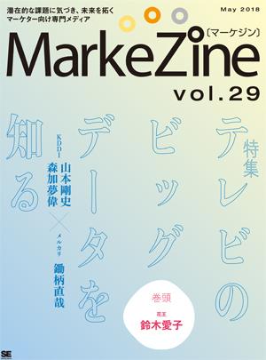 定期誌『MarkeZine』第29号(2018年5月号)