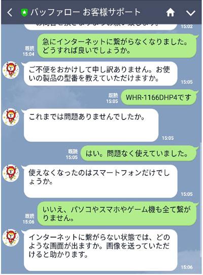 LINEでのカスタマーサポートサービスのイメージ画面
