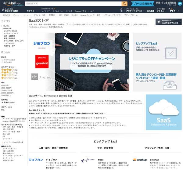 「SaaS ストア」トップ画面イメージ