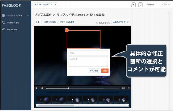 動画を視聴しながらシーンごとの修正指示が可能