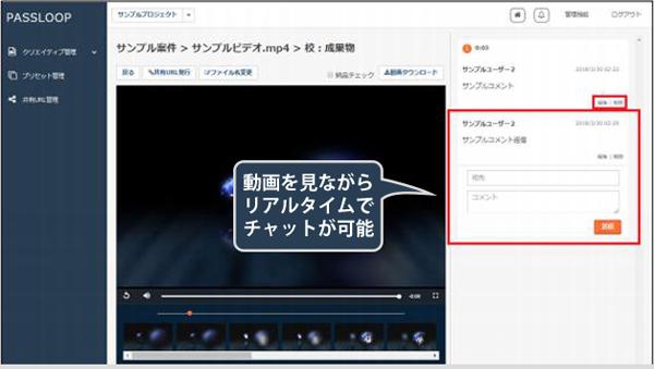 修正指示は各動画ごとにチャットでのコミュニケーションが可能