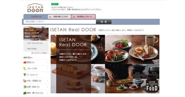 「ISETAN DOOR」サイトイメージ
