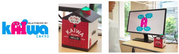 感情分析ができるAIスマートスピーカー「kAIwa」 筐体の大きさやデザインは自由にカスタマイズできる。