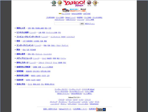 1998年のYahoo! Japan(Internet Archive)/画面上部のOffice97の画像が「バナー広告」の部分。