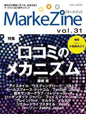 定期誌『MarkeZine』第31号(2018年7月号)