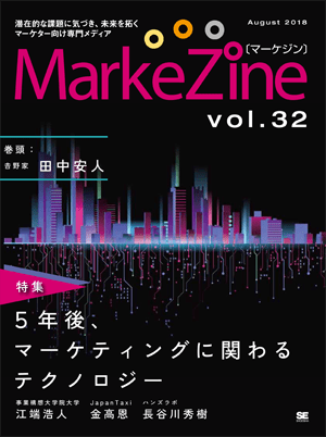定期誌『MarkeZine』第32号(2018年8月号)