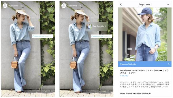 Instagramストーリーズにおける「ショッピング機能」イメージ