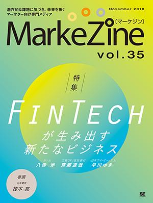 定期誌『MarkeZine』第35号(2018年11月号)