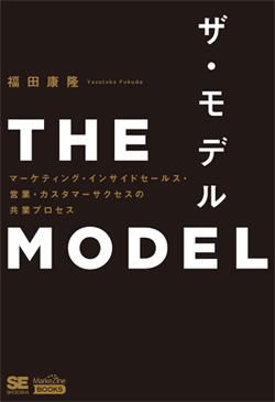 THE MODEL(MarkeZine BOOKS)
