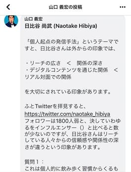 山口義宏さんからのメッセージ