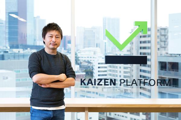 株式会社Kaizen Platform 代表取締役 須藤 憲司氏