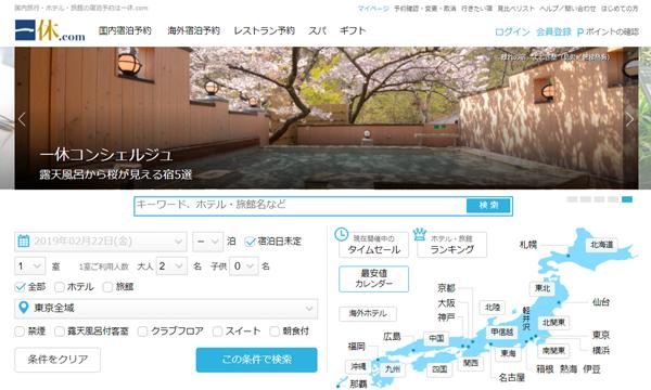 予約単価は1泊約4万円、ユーザーの26%が年収1,000万円以上