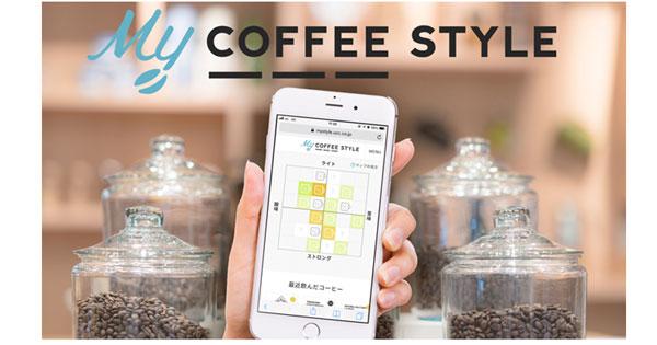 「My COFFEE STYLE」のイメージ