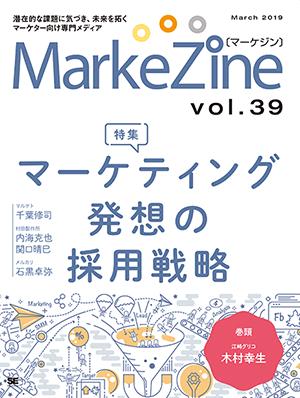 定期誌『MarkeZine』第39号(2019年3月号)