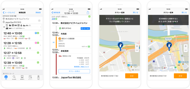 「NAVITIME」アプリからのタクシー配車イメージ